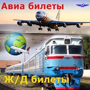 Авиа- и ж/д билеты Табунов