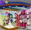Детские магазины в Табунах